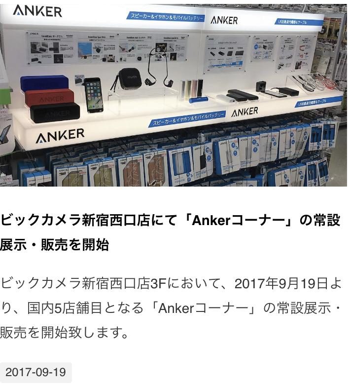 Anker biccamera
