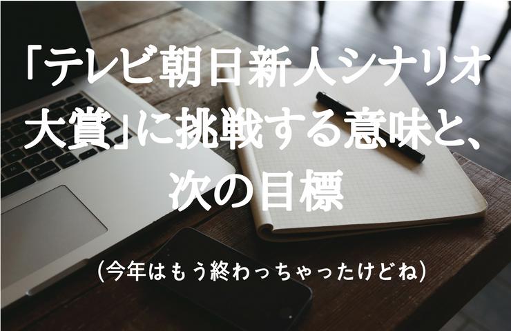 「テレビ朝日新人シナリオ大賞」2017に挑戦する意味と、次の目標