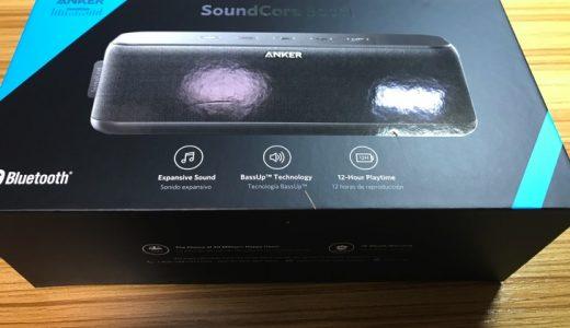 Anker SoundCore Boostスピーカーは迫力ある低音が楽しめるぞ!