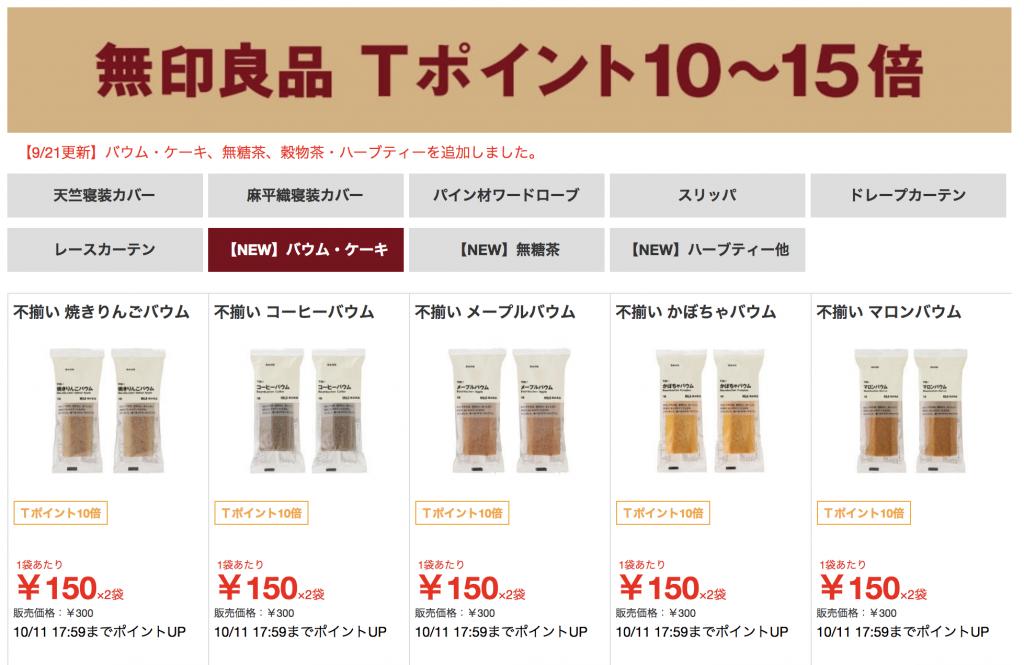 ロハコ・無印良品Tポイント10〜15倍