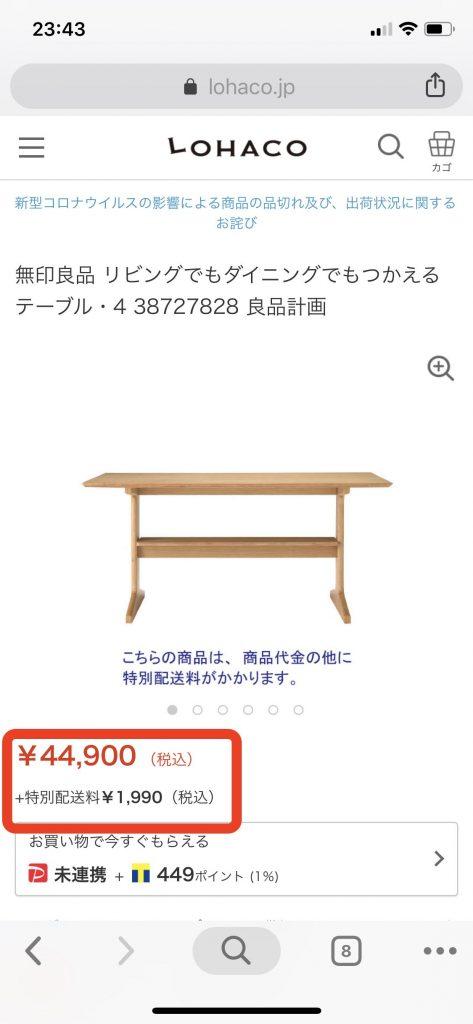 無印良品のテーブル画像