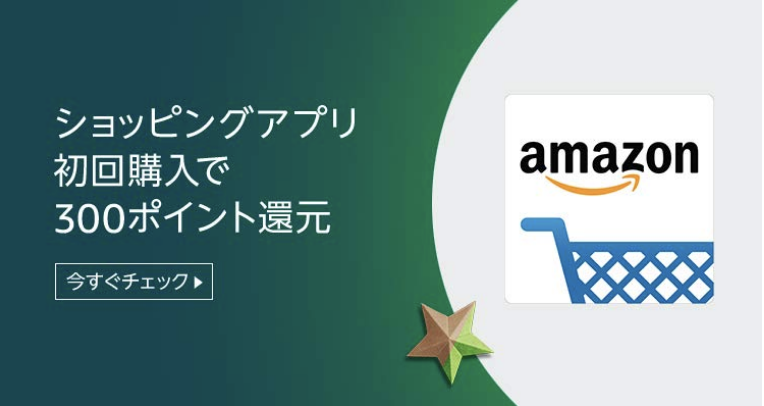 ショッピングアプリで購入