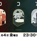 ヤングシナリオ大賞ココア
