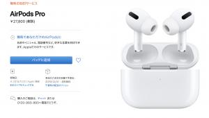 AirPodsProアップル公式サイトの画像