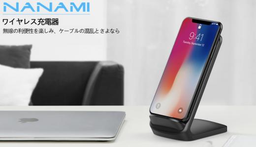 NANAMI Qi ワイヤレス急速充電器はコスパ優秀な超活躍アイテム