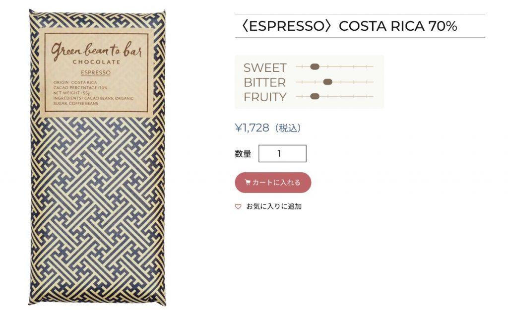 〈ESPRESSO〉COSTA RICA 70%