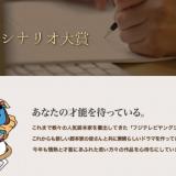 ヤングシナリオ大賞・扉画像