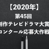2020年創作テレビドラマ大賞