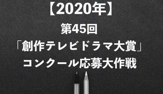 【2020年】第45回「創作テレビドラマ大賞」コンクール応募大作戦【いかに書き抜くか?】