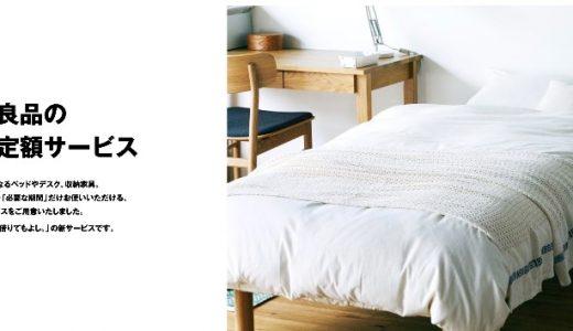 【家具サブスク】無印の月額定額サービスは買いか、借りかで決めよう・詳細を解説します【無印良品】